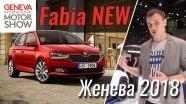 Женева 2018: Skoda Fabia