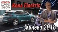 Женева 2018: Hyundai Kona Electric