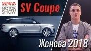 Женева 2018: Range Rover SV Coupe