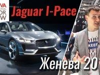 Женева 2018: Jaguar I-PACE