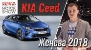 Женева 2018: KIA Ceed