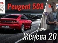 Женева 2018: Peugeot 508
