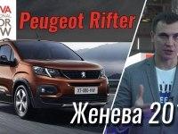 Женева 2018: Peugeot Rifter
