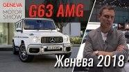 Женева 2018: Mercedes G63 AMG