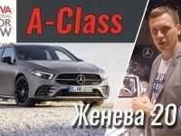 Женева 2018: Mercedes A-Class