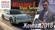 Женева 2018: Porsche Mission E Cross Turismo