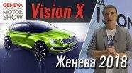 Женева 2018: Skoda Vision X