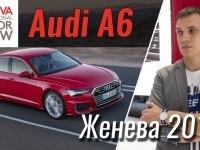 Женева 2018: Audi A6