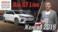 Женева 2018: KIA Rio GT-Line