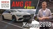 Женева 2018: Mercedes-AMG GT4