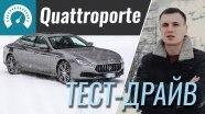 Тест-драйв Maserati Quattroporte 2018