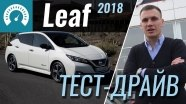 Тест-драйв Nissan Leaf 2018