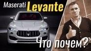 #ЧтоПочем: Maserati Levante в базе