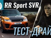 Тест-драйв Range Rover Sport SVR 2018