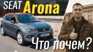 #ЧтоПочем: SEAT Arona - испанский VW T-Roc