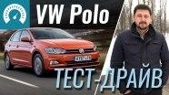 Тест-драйв VW Polo 2018