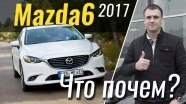 #ЧтоПочем: Mazda6 Распродажа 2017