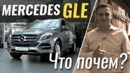 #ЧтоПочем: Mercedes GLE от 44.500€ - брать или нет?