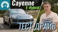 Тест-драйв Porsche Cayenne E-Hybrid