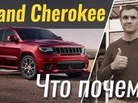 #ЧтоПочем: Grand Cherokee от 63.000$ Почем нынче SRT?