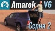 Закапываем Amarok в Омане. Выедет? Часть 2