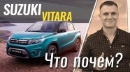 #ЧтоПочем: Suzuki Vitara за 16.500$. Обзор базы и топа