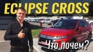#ЧтоПочем: Mitsubishi Eclipse Cross - почему такой ДОРОГОЙ?