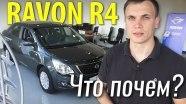#ЧтоПочем: Ravon R4 - Почему такой дешевый?