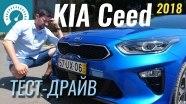 Тест-драйв KIA Ceed 2018