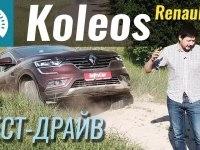 Тест-драйв Renault Koleos 2018