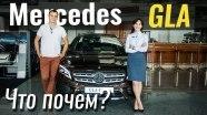 #ЧтоПочем: Mercedes GLA в топе за 35.000€