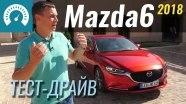 Тест-драйв новой Mazda6 2018