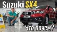 #ЧтоПочем: Suzuki SX4 за 17800$. Ничего себе база!
