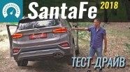 Тест-драйв Hyundai Santa Fe 2018