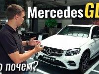 #ЧтоПочем: Mercedes GLC дороже GLE. Причина?