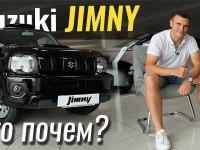 #ЧтоПочем: Suzuki Jimny - внедорожник ДЁШЕВО!