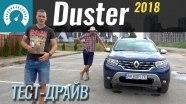 Тест-драйв Renault Duster 2018