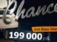 Российская реклама ZAZ Chance/Lanos