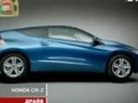 Видеообзор Honda CR-Z от канала 24