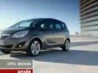 Видеообзор Opel Meriva B от канала 24