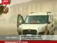 Видеообзор Fiat Doblo B от канала 24