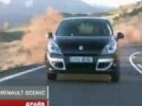 Видеообзор Renault Scenic от канала 24