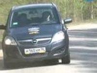 Тест-драйв Opel Zafira от АВТОБАН