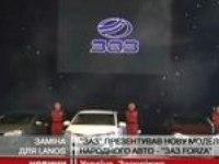 Видеообзор ЗАЗ Forza от телеканала 24