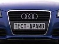 Тест-драйв Audi A3 от НТВ