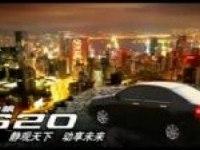 Реклама Lifan 620