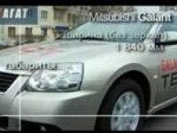 Тест-драйв Mitsubishi Galant