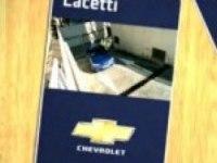 Рекламный ролик Лачетти
