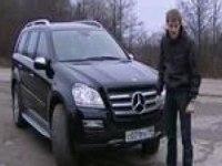 """Тест-драйв Mercedes GL500 """"Наши тесты"""""""