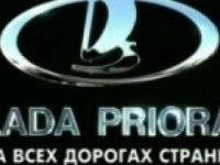 Российская реклама Лада Приора